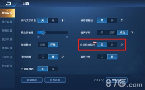 王者荣耀先行服4月11日版本更新39