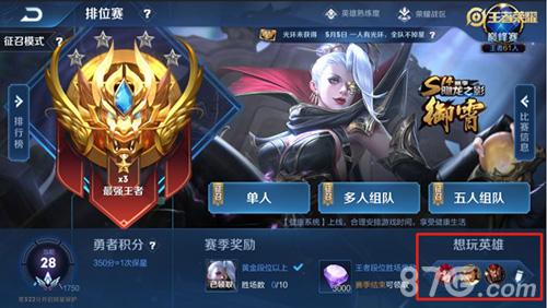 王者荣耀先行服4月11日版本更新40