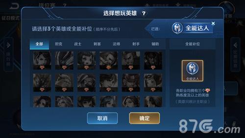 王者荣耀先行服4月11日版本更新42