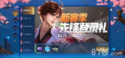 王者荣耀先行服4月11日版本更新69