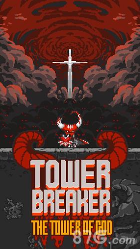 塔楼破坏者截图6