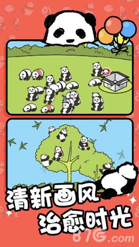 熊猫森林截图4