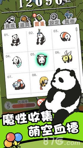 熊猫森林截图3