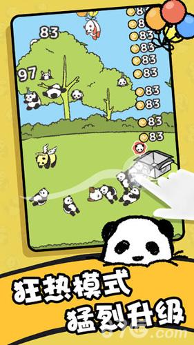 熊猫森林截图2