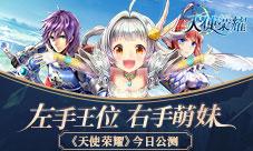 左手王位右手萌妹金沙娱乐APP下载《天使荣耀》金沙娱手机网站今日公测