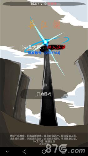 异江湖截图1