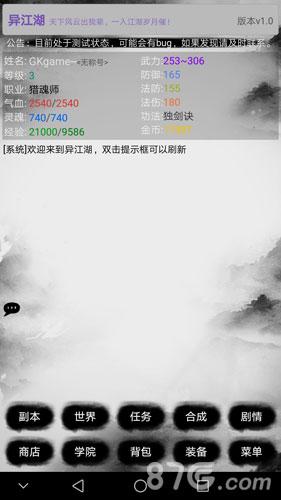 异江湖截图3