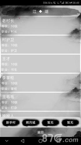 异江湖截图2