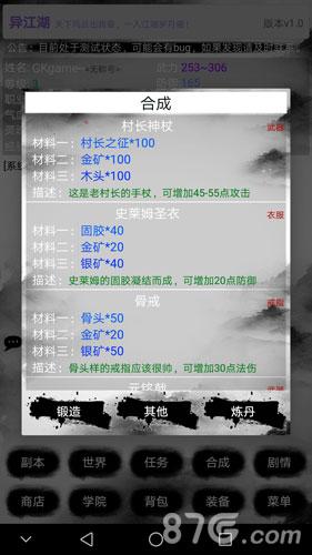 异江湖截图4