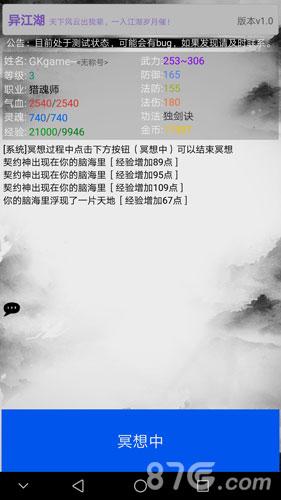 异江湖截图5