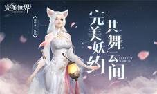 魅力妖精邀你爱恋《完美世界》4.18公测版本大爆料