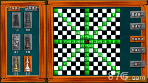 节奏象棋截图5