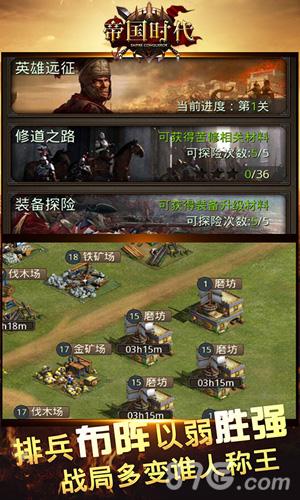 帝国:征服者BT版截图3