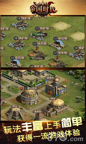 帝国:征服者BT版截图4
