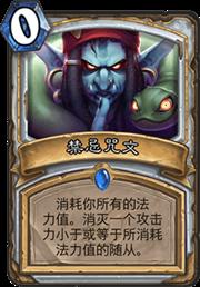 炉石传说禁忌咒纹