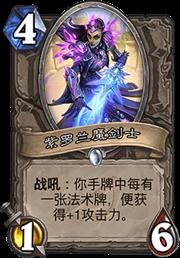炉石传说紫罗兰魔剑士