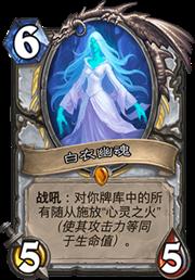 炉石传说白衣幽魂