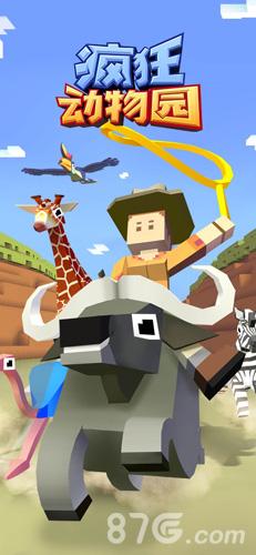 疯狂动物园截图1