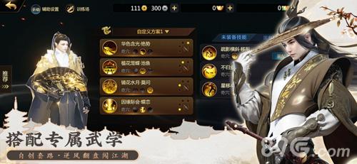 剑侠世界2截图4