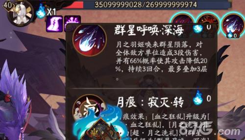 阴阳师月之羽姬再度强化3