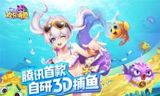 金沙娱乐APP下载《腾讯欢乐捕鱼》金沙娱手机网站今日华丽公测 暴金体验全面感受!