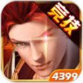 小小仙武4399版