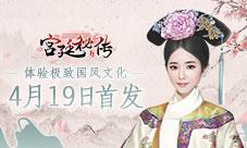 女性向手游金沙娱乐APP下载《宫廷秘传》金沙娱手机网站4月19日安卓首发