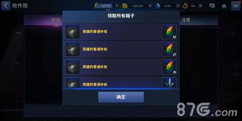 漫威未来之战英雄任务攻略3