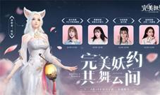 完美世界手游4月18日公测 美女妖精主播轮番上阵带飞