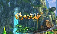 年度黑马H5游戏明日开测金沙娱乐APP下载《绝世武神》金沙娱手机网站揭秘6大创新之处