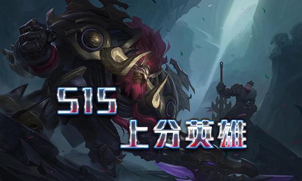 王者荣耀S15上分英雄排行榜