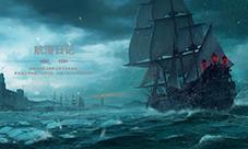 航海日记手游支线任务攻略 详细流程介绍
