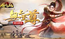 3d手游金沙娱乐APP下载《剑圣无双》金沙娱手机网站广发英雄帖 专属的英雄战场