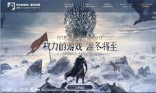 迎战最终季金沙娱乐APP下载《权力的游戏》金沙娱手机网站手游官网焕然一新