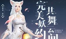 完美世界手游4月18日更新公告 妖精上线