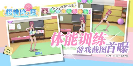 金沙娱乐APP下载《AKB48樱桃湾之夏》金沙娱手机网站偶像体能训练 考验推演能力