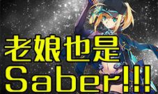 FGO星战复刻攻略视频 SaberWars复刻活动视频