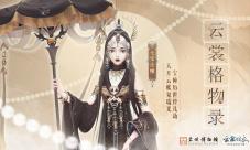 云裳羽衣×苏州博物馆联动活动今日上线
