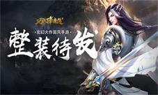 玄幻之风吹起金沙娱乐APP下载《玛法降魔传》金沙娱手机网站4月19日全渠道首发