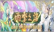 """金沙娱乐APP下载《半世界之旅》金沙娱手机网站""""两季之诺""""活动限时开启"""