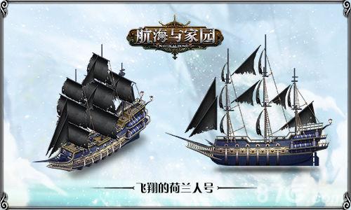 航海与家园1
