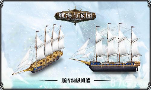 航海与家园3