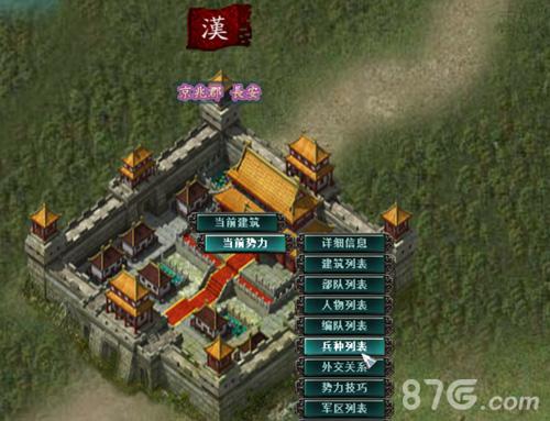 中华三国志骑兵