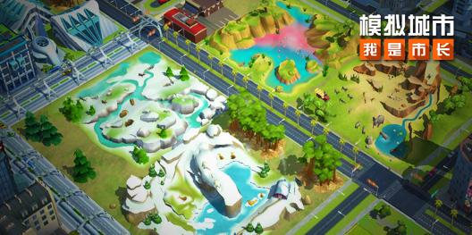 真钱牛牛娱乐游戏《模拟城市:我是市长》网上真钱牛牛新版本将带玩家探秘大自然