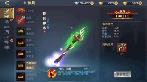 天下长安-帝王道4