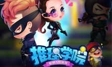 金沙娱乐APP下载《推理学院》金沙娱手机网站十二周年狂欢活动登场!