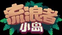 IOS预约开启真钱牛牛娱乐游戏《流浪者小岛》网上真钱牛牛中文版来了!