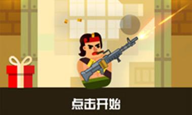 火枪英雄试玩视频 体验最休闲的枪战游戏