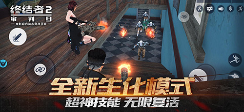 终结者2:审判日网易版截图5