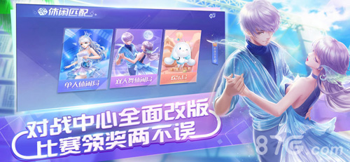 QQ炫舞手游截图3